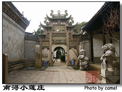 杭州绍兴吼山风景区天气